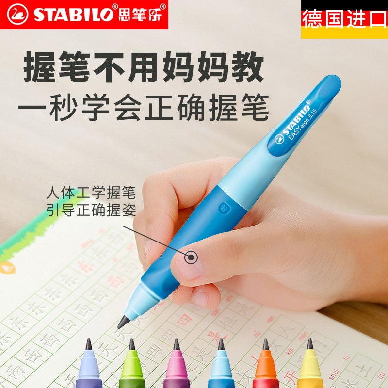 德国红点奖,Stabilo 思笔乐 儿童矫正握姿自动铅笔 多色 送卷笔刀+尺子+文具盒+橡皮