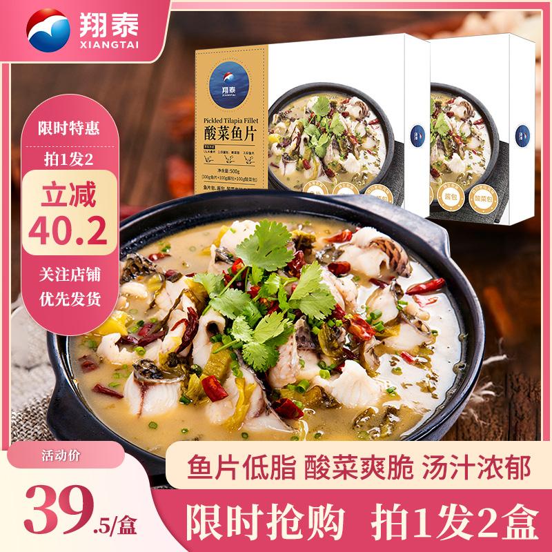 翔泰 正宗老坛金汤酸菜鱼片半成品 500g*2盒