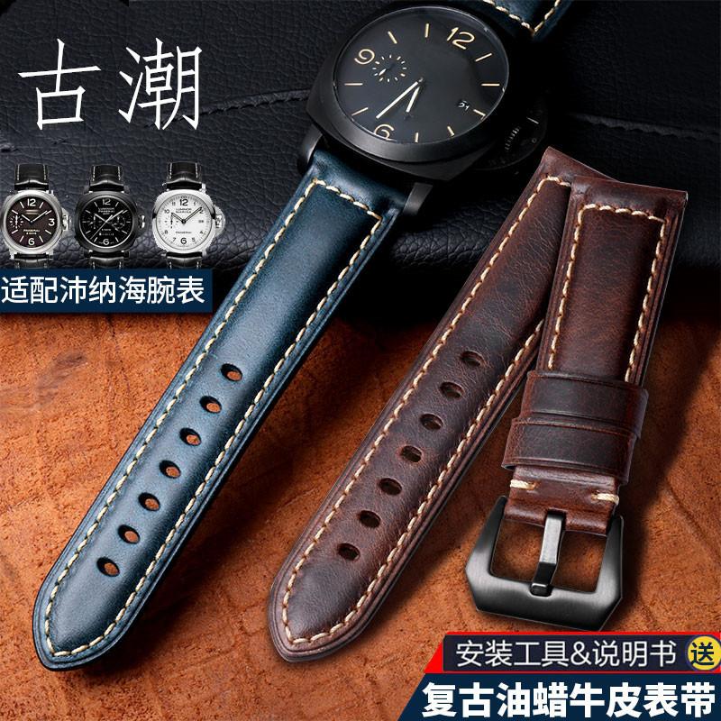 适用沛纳海 天梭 西铁城 美度 阿玛尼化石手工复古真皮手表带20mm