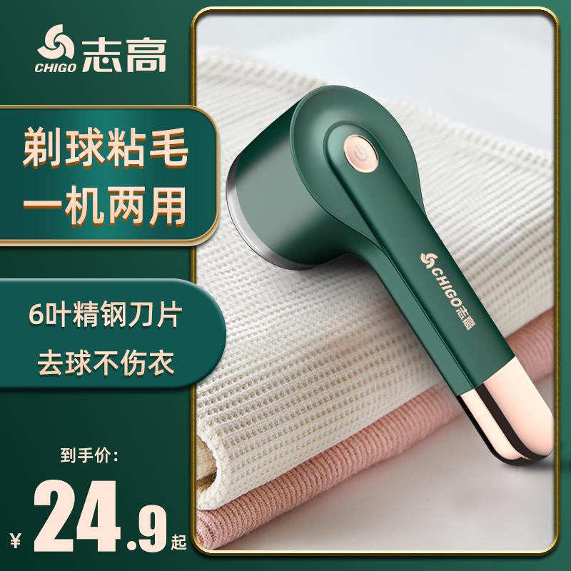 志高 ZG-M701 家用毛球修剪器