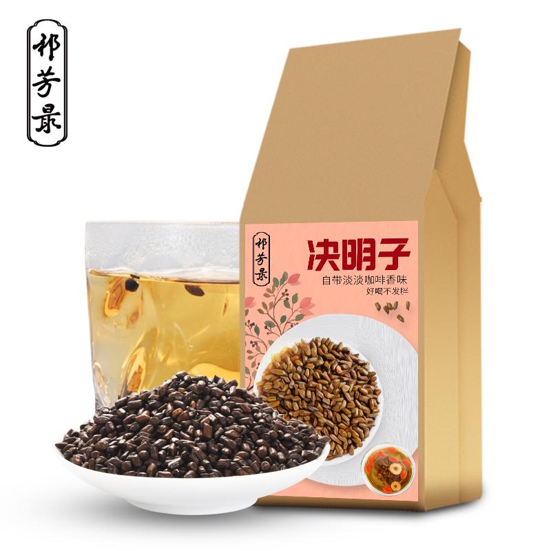 祁芳最熟决明子炒制决明子茶花茶宁夏可泡茶袋装共250g