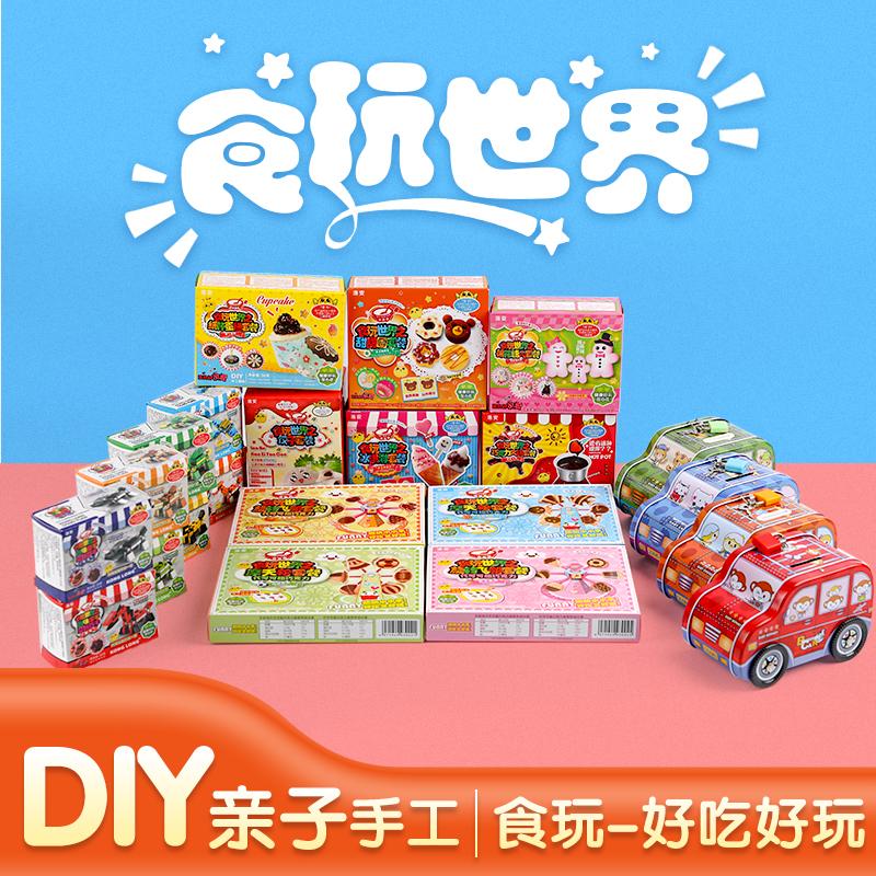非日本中国食玩可食diy儿童巧克力棒棒糖冰淇淋激凌小伶玩具套装