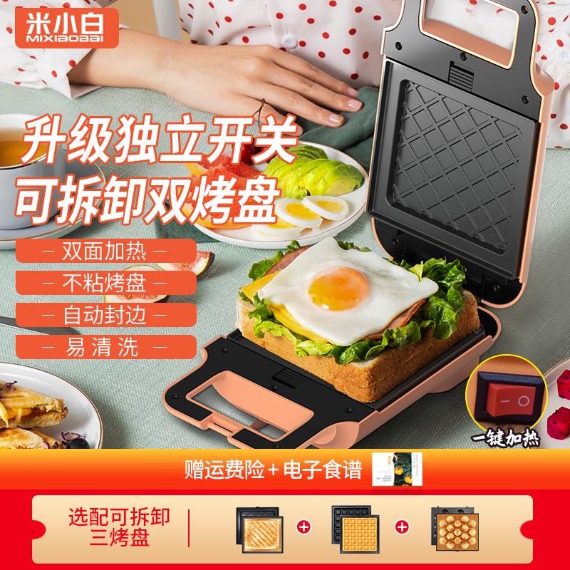 米小白 YF-518X 家用华夫饼早餐机