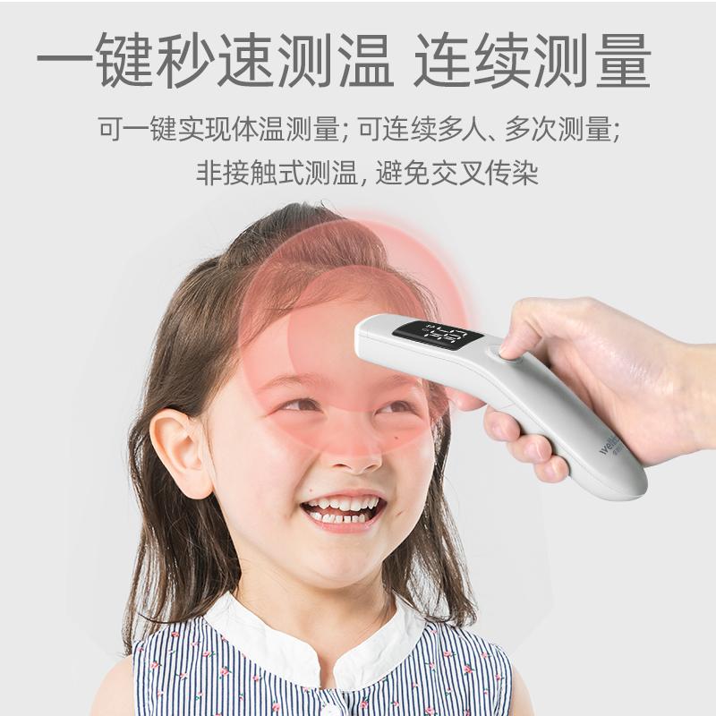维德医疗体温枪红外线电子体温计家用医专用高精度婴儿童耳额温枪