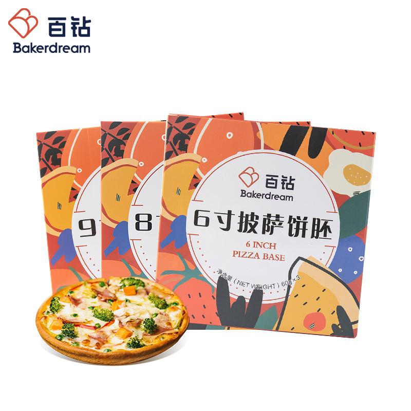 百钻披萨饼底胚薄饼半成品冷冻配料家用自制比萨面饼商用烘焙材料