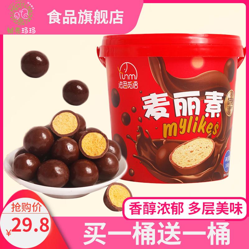 法思觅语麦丽素巧克力怀旧小零食糖果澳洲味桶装168g(代可可脂)
