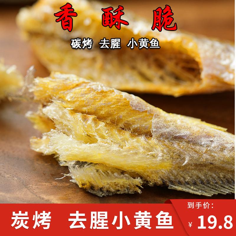 香酥小黄鱼碳烤酥脆零食即食袋装野生原味去腥味干炸小黄花干炭烤