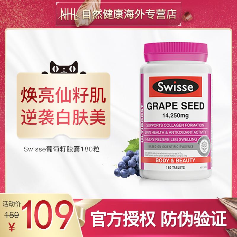 Swisse 葡萄籽精华片14250mg*180粒