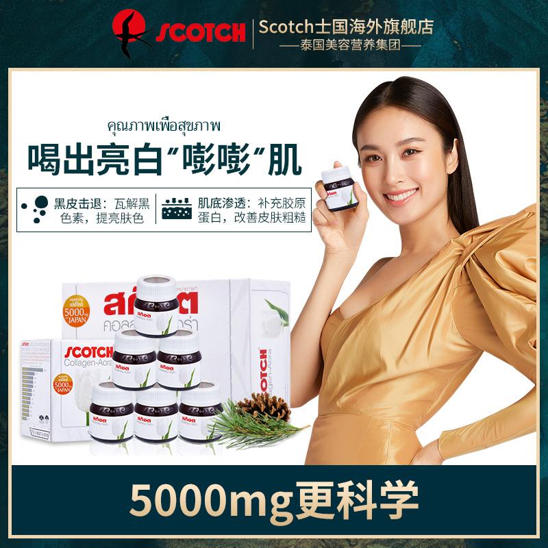 泰国皇家品牌,scotch 士国 海松树提取物 胶原蛋白 45ml*6瓶