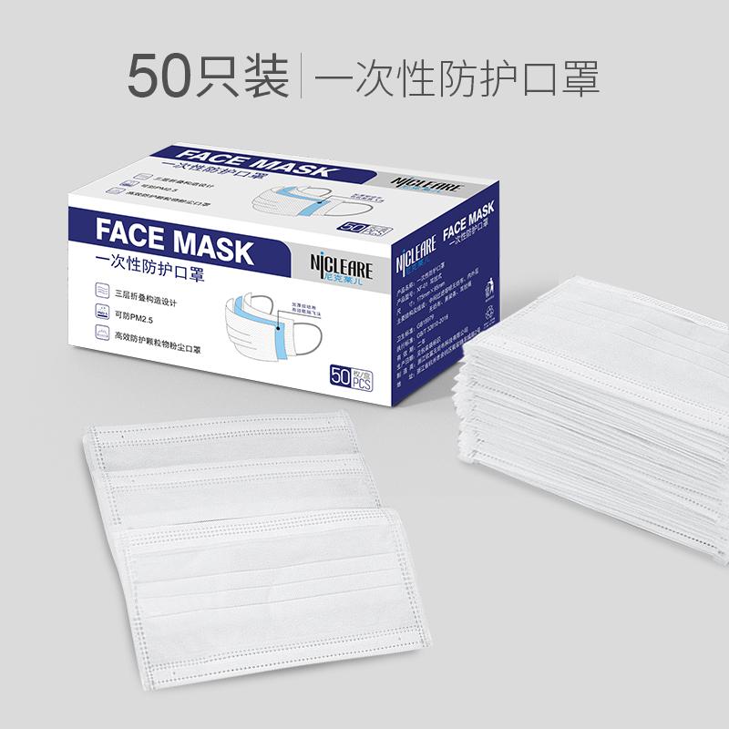 一次性口罩防护三层含熔喷布防尘透气成人无纺布口鼻罩白色50只装
