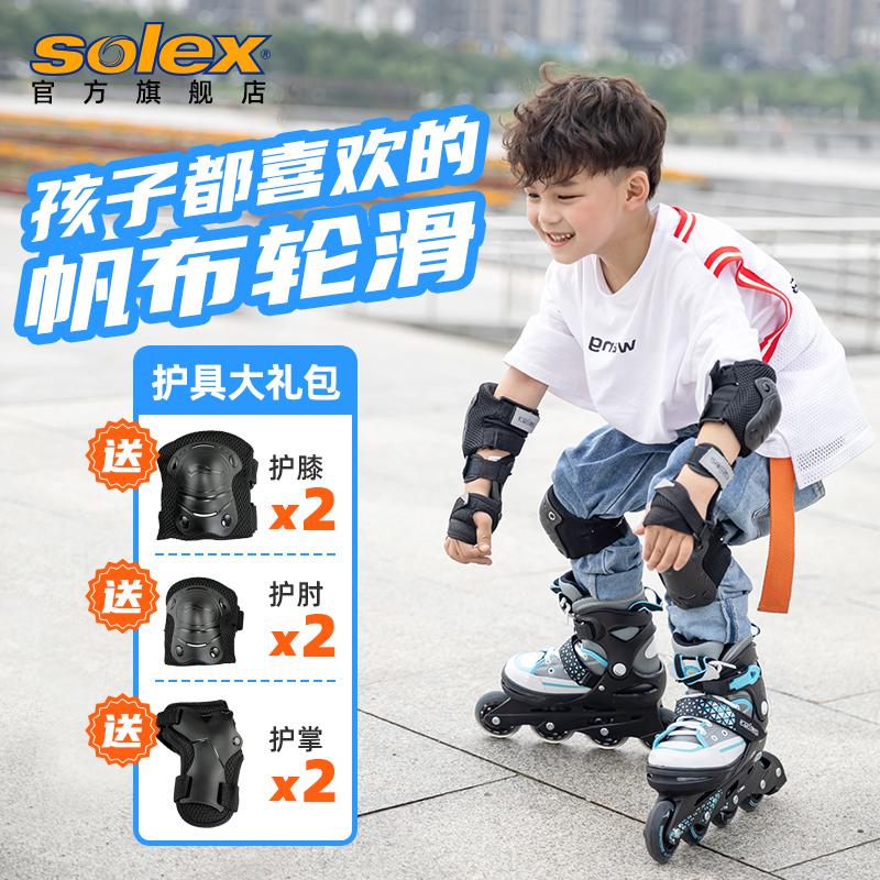 英国Solex Sports 儿童初学者帆布直排轮滑溜冰鞋