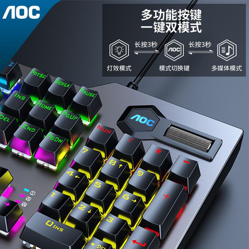 AOC GK420真机械键盘蒸汽朋克网吧电竞专用游戏吃鸡三件套装青轴黑轴茶轴红台式电脑笔记本有线自定义宏编程
