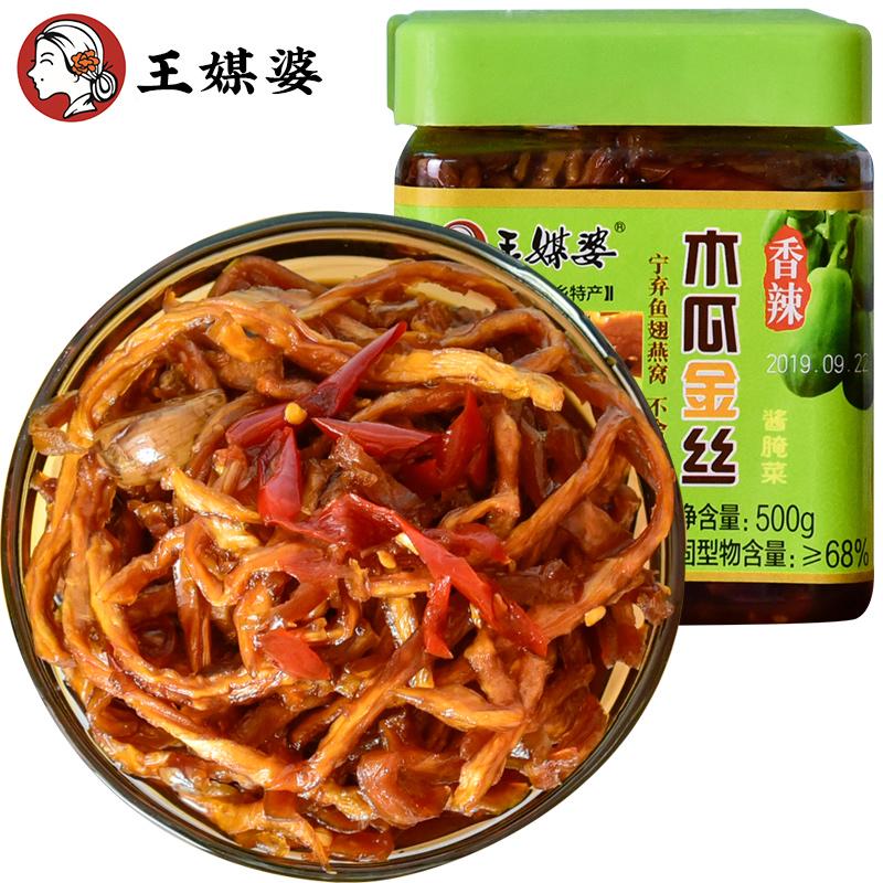 王媒婆木瓜金丝500g(香辣 木瓜金丝木瓜干酱菜咸泡腌制食品下饭菜