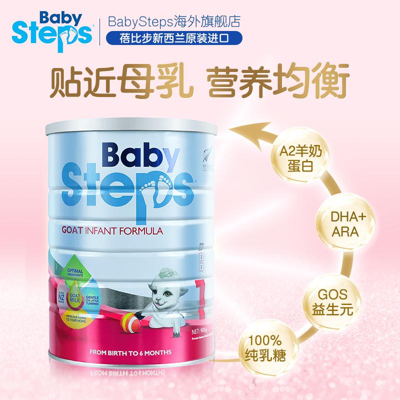 BabySteps蓓比步新生儿奶粉配方羊奶粉0-6月1段新西兰原装进口1罐