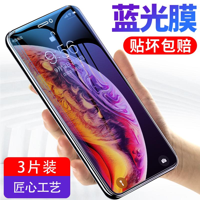 适用于苹果x钢化膜。11promax全屏覆盖iPhoneXR蓝光/6/7/8/8P/11/xs手机膜平果六防摔IPHONE7护眼pg7plus品果