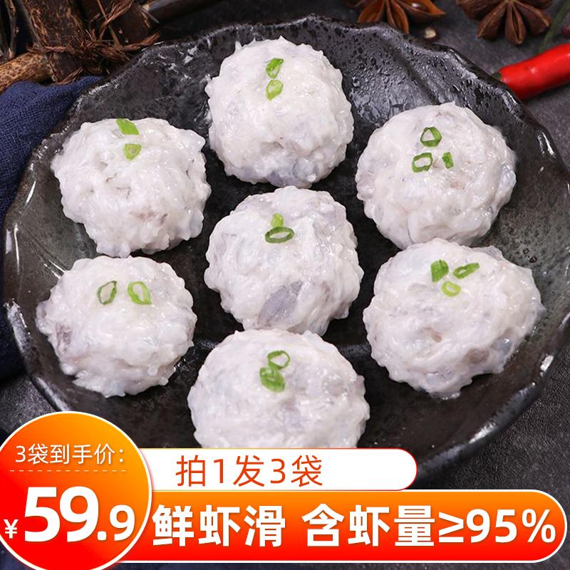 国溢双湖 芝士/鱼籽鲜虾滑 净重150g*3袋