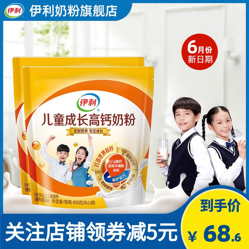 伊利奶粉6岁以上学生儿童成长高钙奶粉400g*2袋补钙奶粉旗舰店官