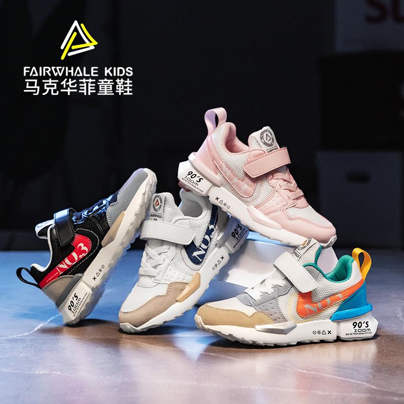 Mark Fairwhale 马克华菲 2021春秋新款儿童透气网布运动鞋