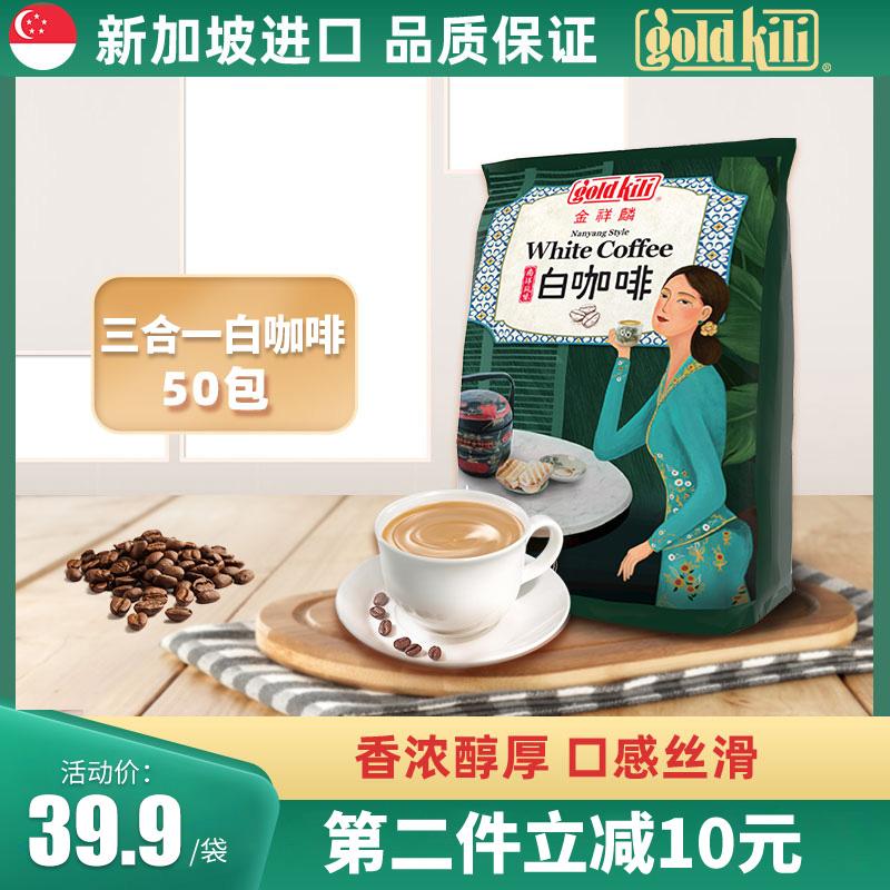 新加坡进口,Gold Kili 金祥麟 三合一速溶娘惹白咖啡 16g*50包