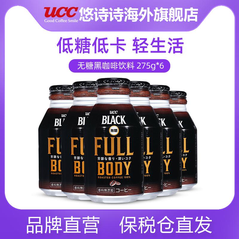 日本进口,UCC 悠诗诗 无糖黑咖啡275g*6瓶