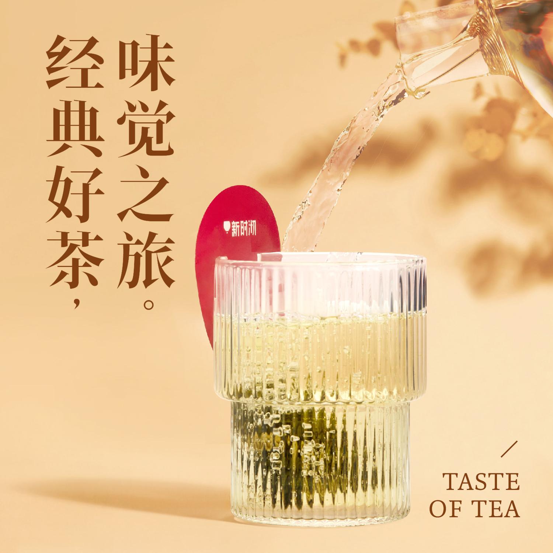 【朱丹推荐】新时沏一周好茶热沏茶包蜜桃乌龙冷泡茶果茶伴手礼盒