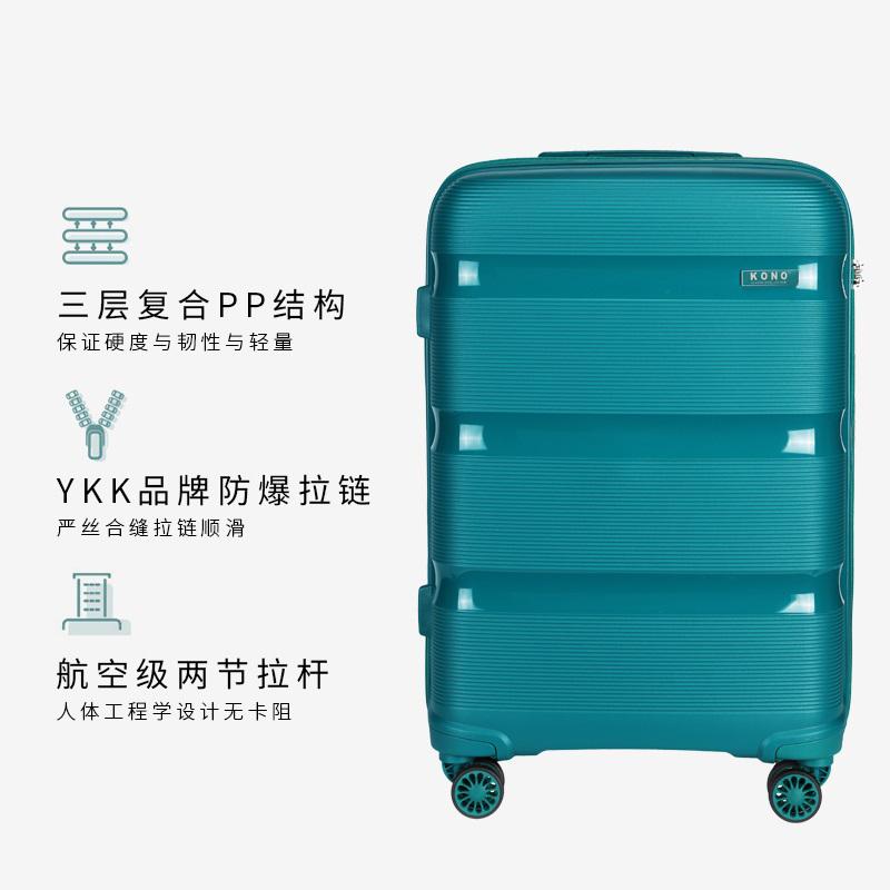 KONO行李箱20寸拉杆箱24寸旅行箱密码登机箱皮箱子静音飞机轮男女