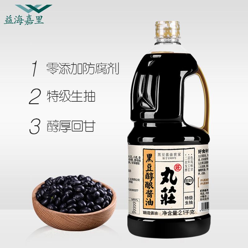 金龙鱼丸庄黑豆醇酿酱油2.1KG*2特级生抽大桶装家用炒菜零防腐剂