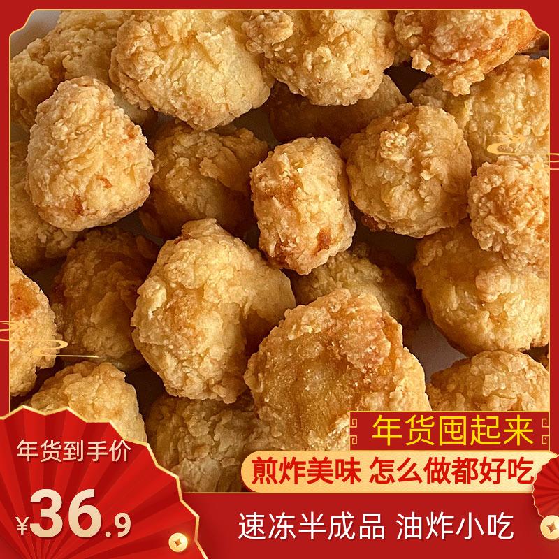 密之清田 速冻半成品鸡肉 油炸鸡肉鸡块 香脆鸡米花 300g/袋