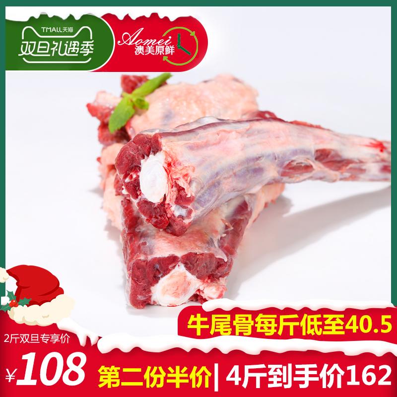 澳美原鲜 冷冻带肉整根黄牛尾骨 1kg*2件