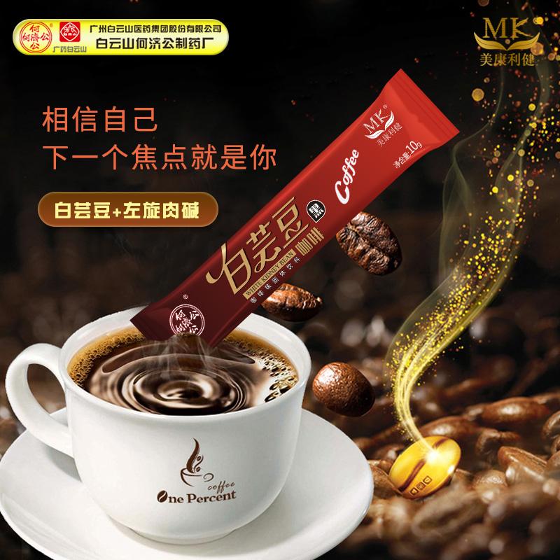 白云山何济公白芸豆左旋肉碱咖啡粉左旋360咖啡黑咖啡速溶顽固型
