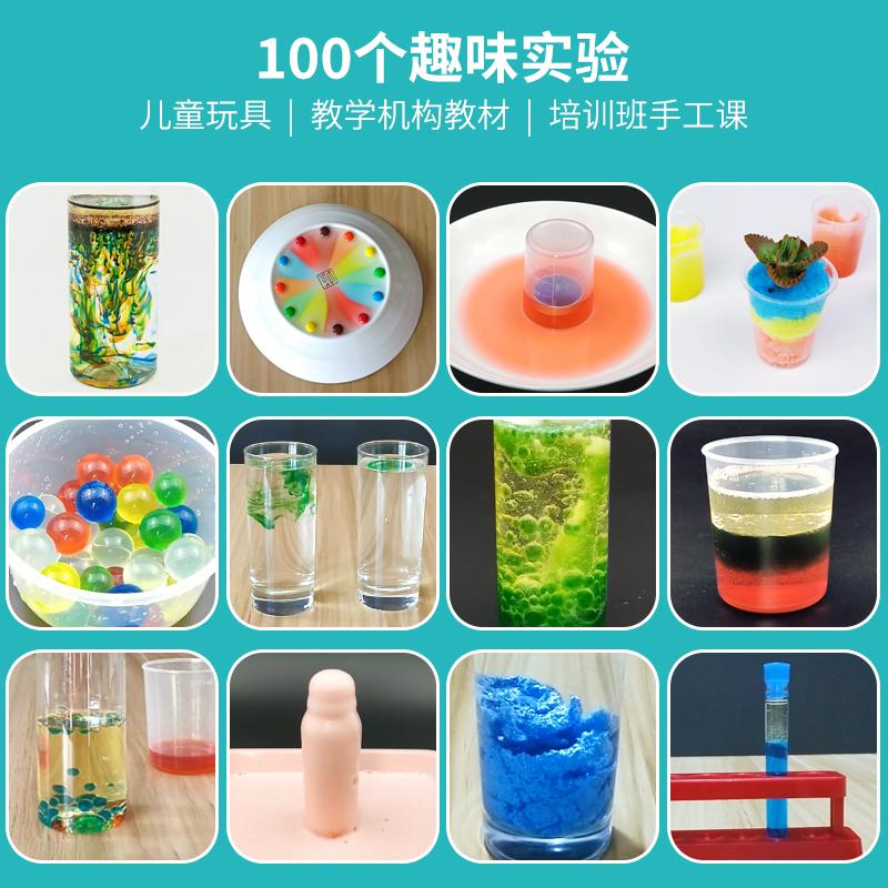 100个儿童科学实验王器材套装小学生物理化学趣味DIY实验玩具3027