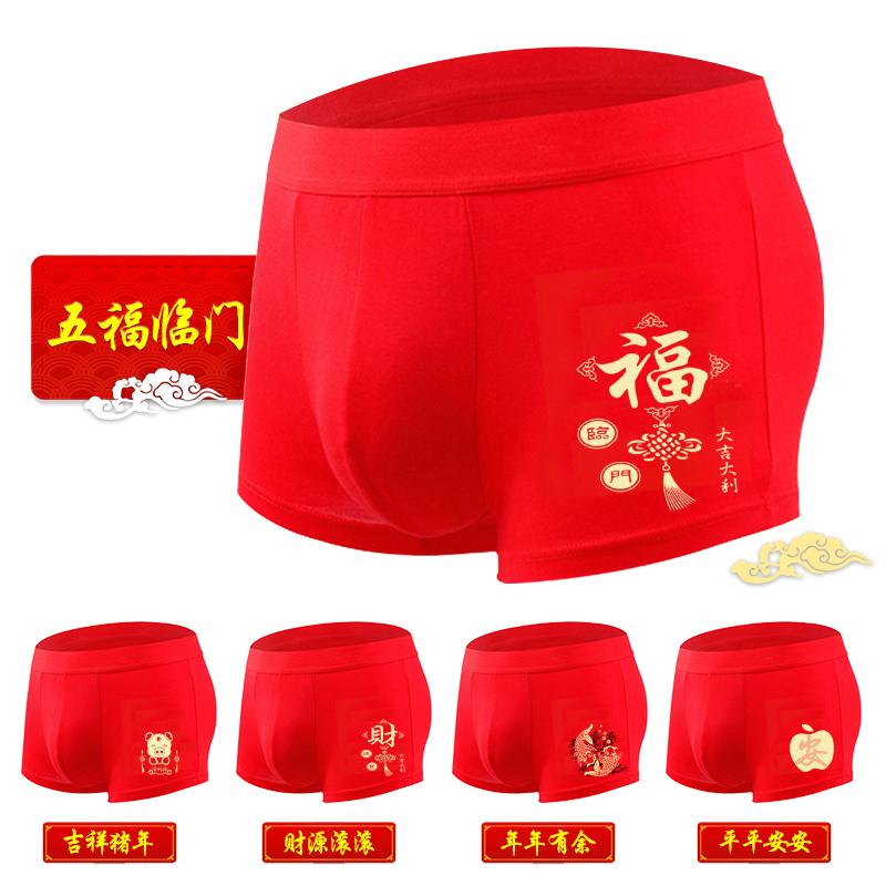 本命年男士内裤男平角裤红纯棉内衣大红色莫代尔属猪裤头猪年礼物