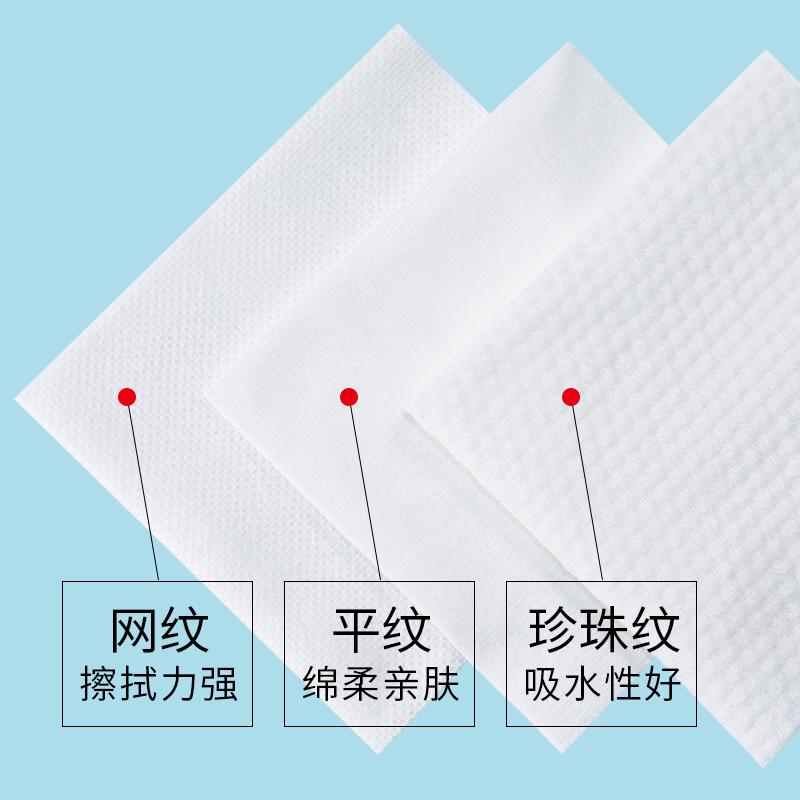 健美创研洗脸巾女一次性纯棉加厚洗面擦脸洁面纸卸妆棉无菌抽取式