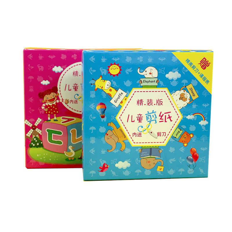 儿童剪纸手工制作材料diy宝宝幼儿园3-6初级小学生个性趣味益智玩具