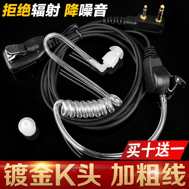 对讲机耳机耳麦 K头空气导管入耳式耳挂式 对讲电话机耳机线通用