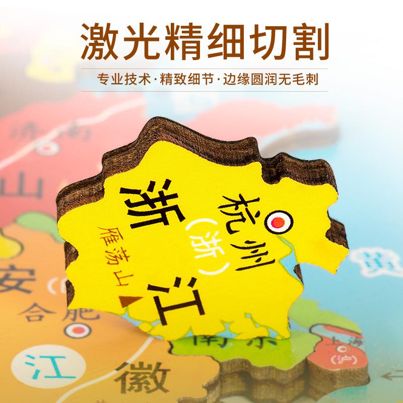 中国世界地图木质拼图2-3-4-6-7-8周岁儿童早教益智力玩具男女孩