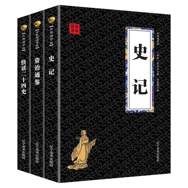 史记 资治通鉴 二十四史 正版书籍3本