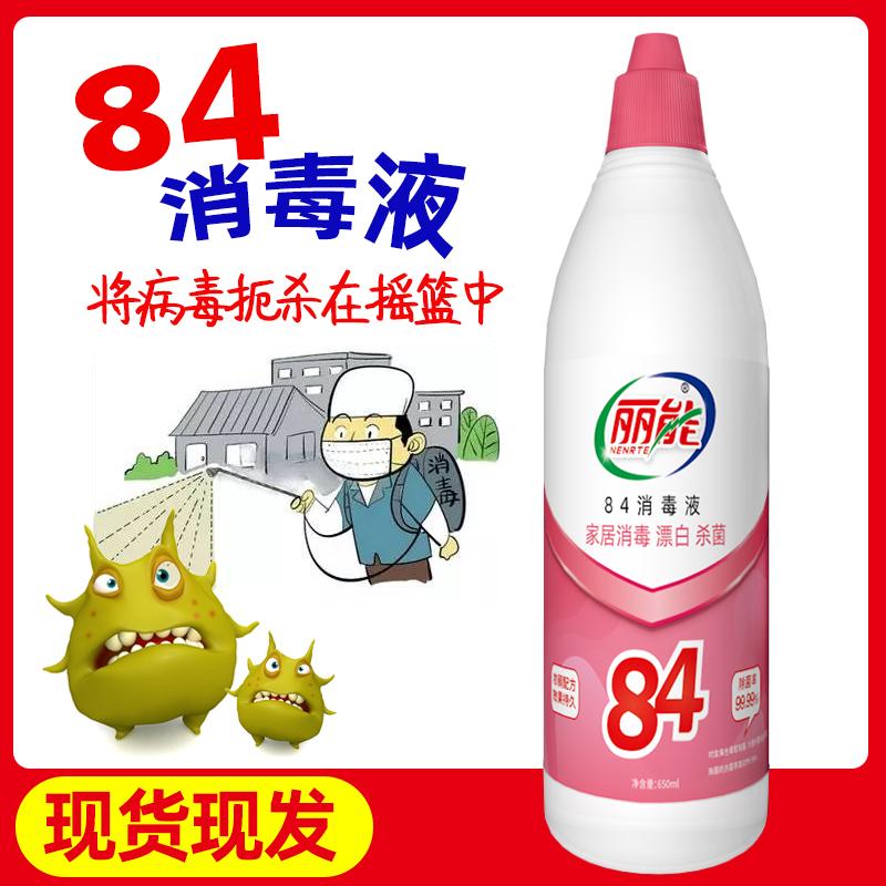 丽能含氯84消毒液家用衣物漂白水杀菌洁厕除臭味地板宠物除菌宾馆