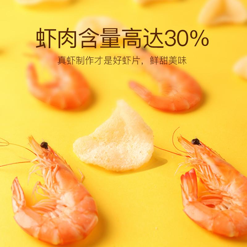 【主播推荐】喜盈盈30%鲜虾含量虾肉片网红薯片休闲零食50g*6包