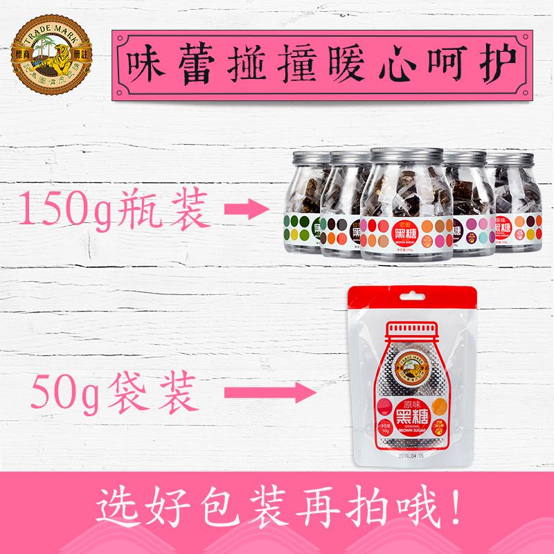 虎标老姜玫瑰红枣桂圆桂花原味黑糖5口味150g 土红糖姜茶块姨妈疼