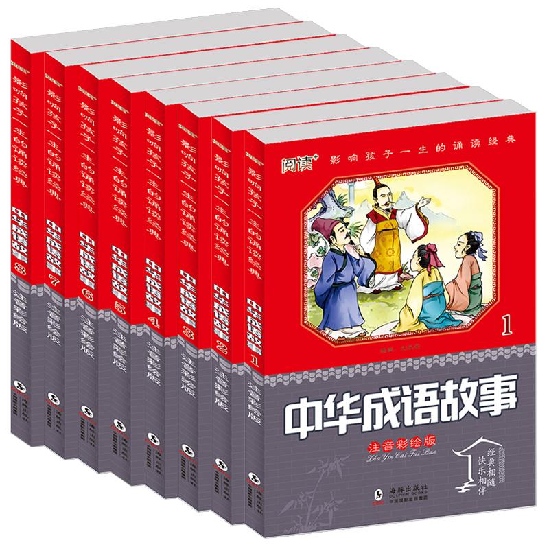 成语故事大全8册中华成语接龙注音版小学生一二三四年级必读课外书儿童文学阅读图书书籍6-7-9-10-12岁故事书少儿读物全套国学经典