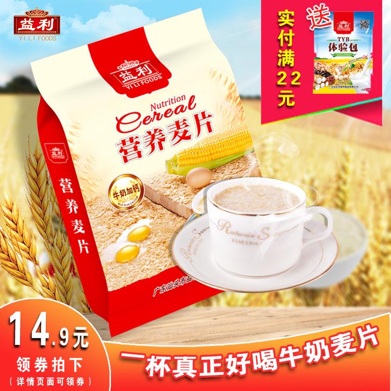 益利牛奶加钙麦片免煮即食学生营养早餐奶冲饮品燕麦片饱腹代餐粉