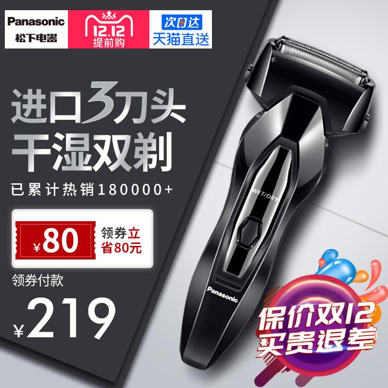 Panasonic 松下 ES-FRT2 往复式三刀头电动剃须刀