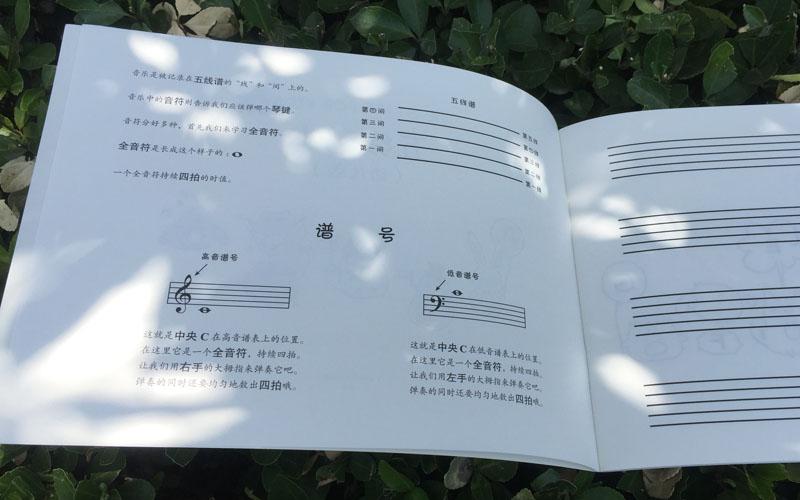 五线谱本(幼儿版)放大版 空白五线谱本附乐理知识