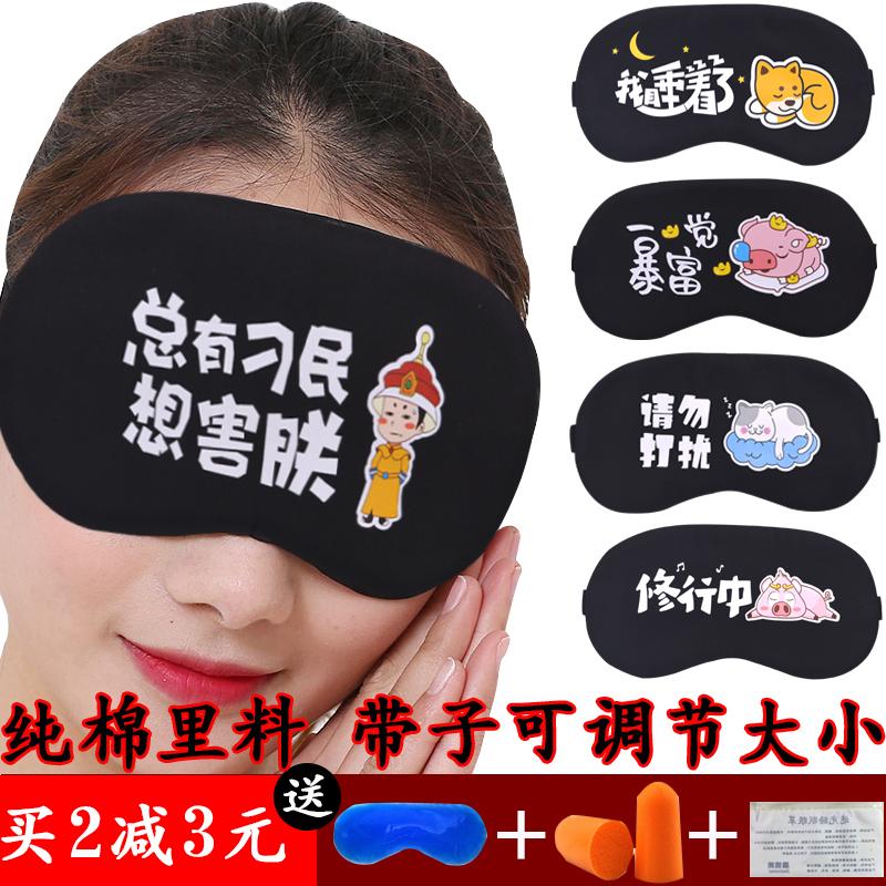 睡眠眼罩睡觉遮光男女成人卡通可爱学生儿童午睡纯棉护眼罩冰敷袋