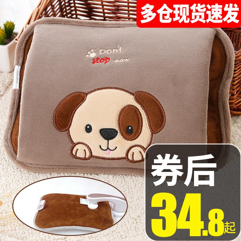 防爆热水袋充电式暖水袋煖宝宝注水学生暖手宝毛绒卡通可爱韩版女