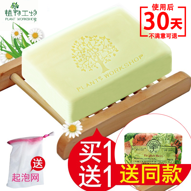 植物工坊玫瑰精油皂香手工洁面皂基海盐国马油卸妆除肥皂藏螨苗