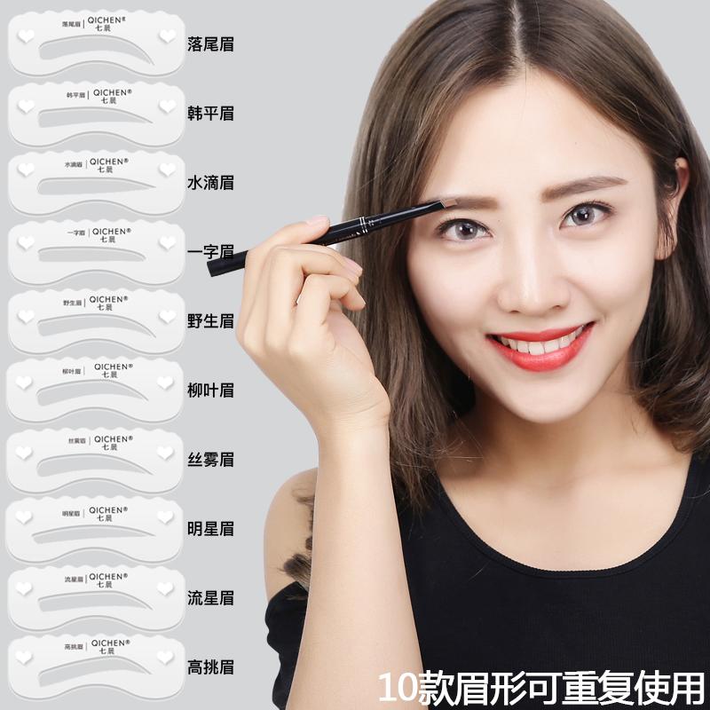 眉笔眉剪眉夹修眉刀化妆包修眉工具眉卡全套初学者女画眉神器套装