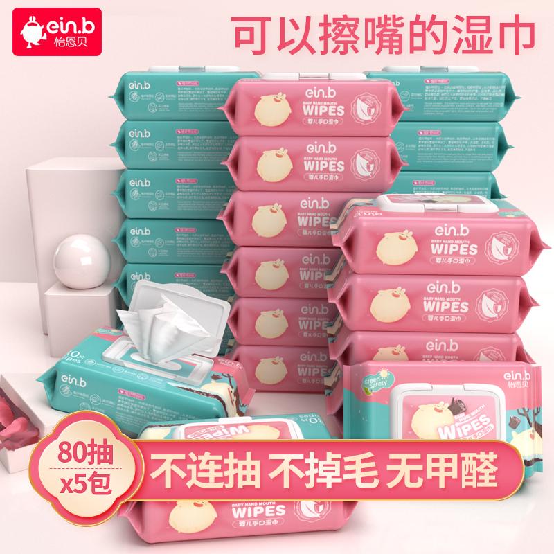 婴儿湿巾纸新生手口专用屁婴幼儿宝宝湿纸巾大包装特价家用实惠装