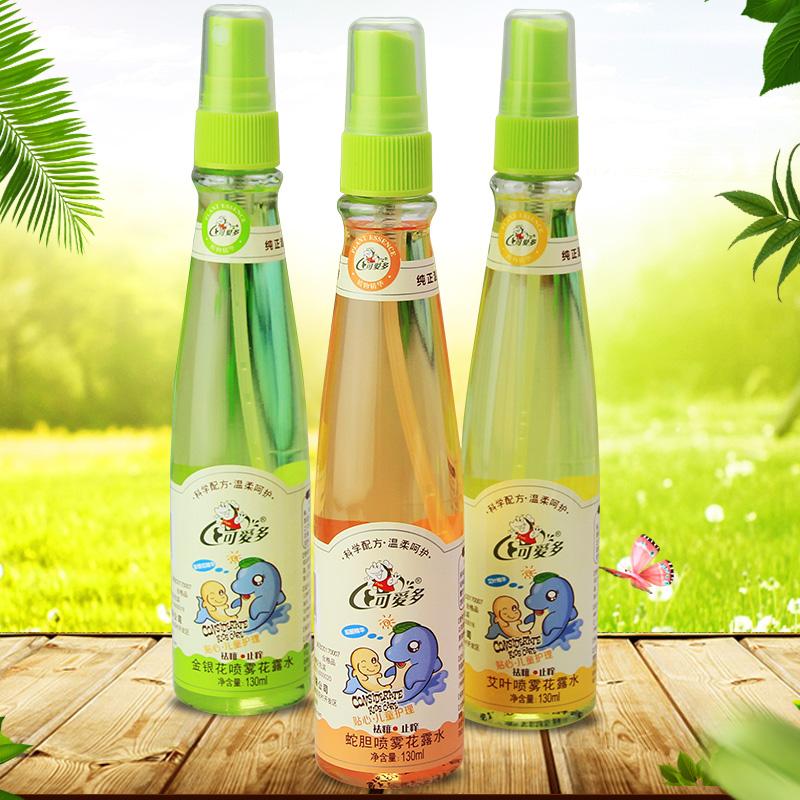 可爱多花露水3瓶装驱蚊怕水祛痱止痒防蚊液婴儿童防蚊虫驱蚊喷雾